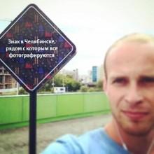 Вячеслав Герман